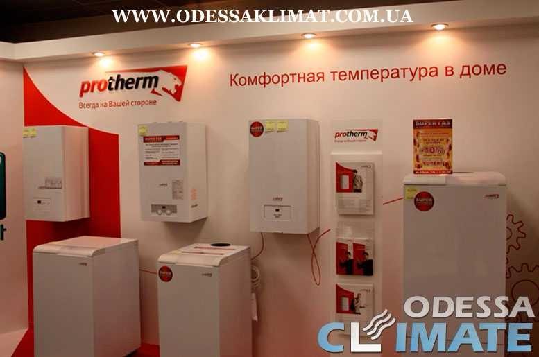 Газовые котлы Одесса купить котёл в Одессе